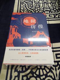 地狱彷徨:解读鲁迅《彷徨》(签名本)