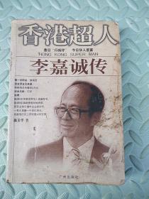 香港超人:李嘉诚传