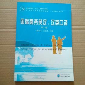 """普通高等教育""""十一五""""国家级规划教材·国际商务英汉:汉英口译(第2版)"""