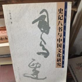 史记八书与中国文化研究