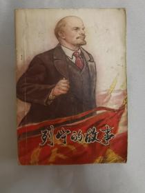 列宁的故事(插图)