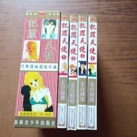 犯罪天使(全四册)盒装