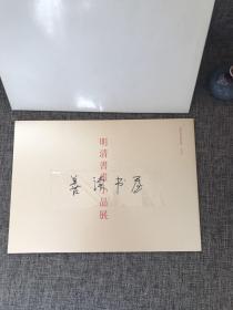 日文原版 1997年《明清书画小品展》