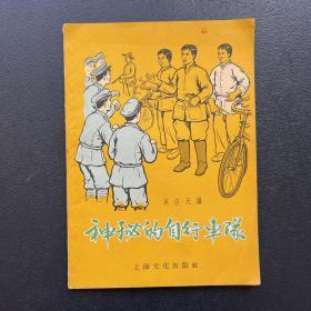 神秘的自行车队 吴应天 编  内有插图  1956年10月1版1印