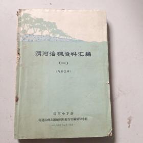 渭河冶理资料汇编