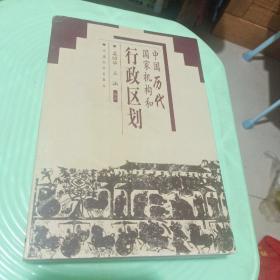 中国历代国家机构和行政区划
