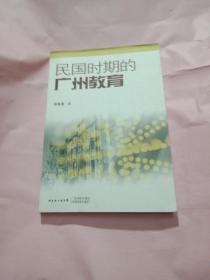 民国时期的广州教育  赠本