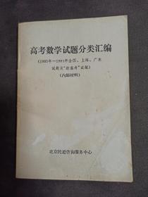 """高考数学试题分类汇编(1985年-1993年全国、上海、广东试题及""""新高考""""试题)"""