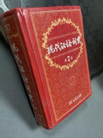 现代汉语词典(第七版)'