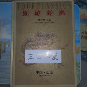 旅游经典 : 中国山西
