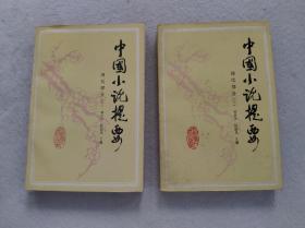 中國小說提要 現代部分(上下)