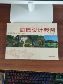 庭园设计典例 魏贻铮  著 中国林业出版社