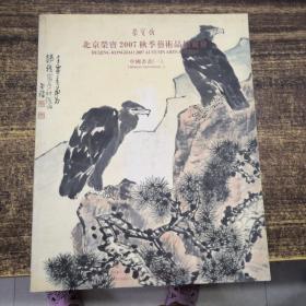 北京荣宝2007秋季艺术品拍卖会(中国书画一)荣宝斋