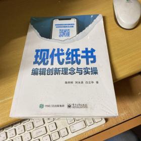 现代纸书――编辑创新理念与实操