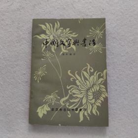 中國文學與書法