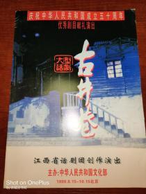 话剧节目单:古井巷·江西省话剧团1999