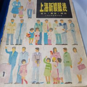 上海新颖服装。设计,裁剪,缝纫