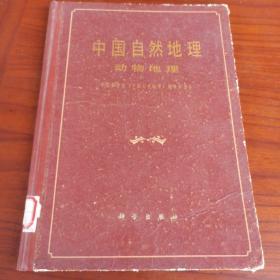 中国自然地理,动物地理