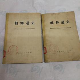 朝鲜通史 上卷 第一二分册(馆书有章有水浸痕迹)