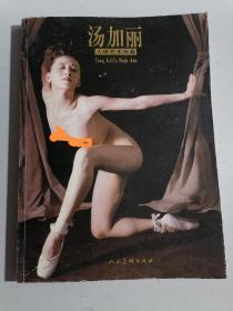 汤加丽人体艺术写真