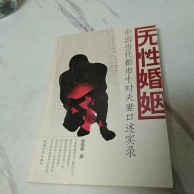 无性婚姻:中国当代都市十对夫妻口述实录