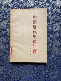 中国近代史诸问题