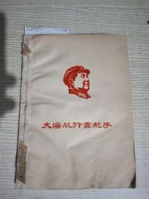 毛主席论经济(轻、手工业部分)