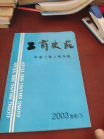 工商史苑——中国工商人物传略2003.3
