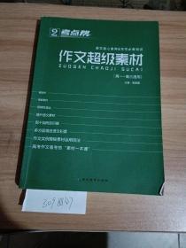 作文超级素材(高一~高三适用)