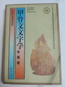 甲骨文文字学