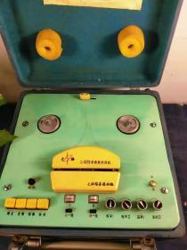 文革时期天津外语学院使用的上海323双通录音开盘机。具有很高的收藏使用价值。正常使用。无电源线。需自配。
