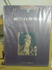 丽江白沙壁画
