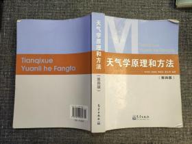 天气学原理和方法 (第四版)【内页很少笔记划写】