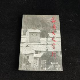 安顺文史资料(屯堡文化专辑) 第二辑