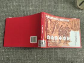 血染的冰凌花(庆祝中国共产党成立100周年,红色经典连环画)