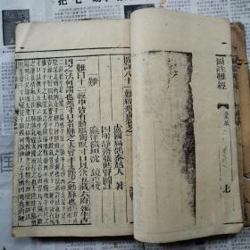 清线装木刻本《图注八十一难经辨真》四卷一套全一厚册【版图多】