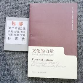文化的力量:中国大学的文化创新之路