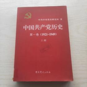中国共产党历史:第一卷 上册  1921—1949