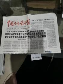中国应急管理报2019年4月23日,