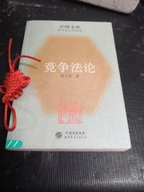 中国文库 竞争法论(馆藏)