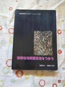弹塑性有限要素法 日文原版 品相如图 内有划线