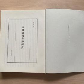 古籍版刻书迹例说(无封面,内品全新)
