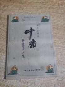 蔡志忠漫画<<中庸>>和谐的人生