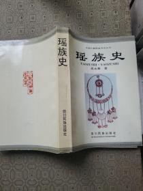 瑶族史 作者:吴永章签名赠送本