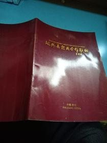 绍兴县信用合作联社画册(90年代早期画册)