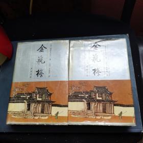 金瓶梅(上下)齐鲁书社