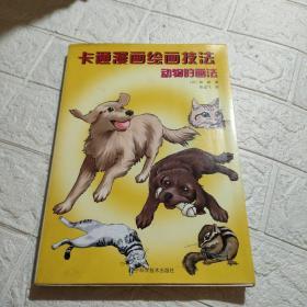 卡通漫画绘画技法:动物的画法  品看图