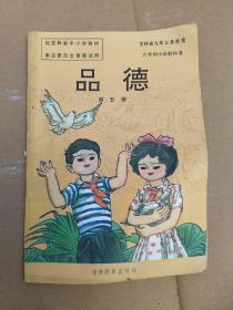 吉林省九年义务教育六年制小学教科书 品德 第五册