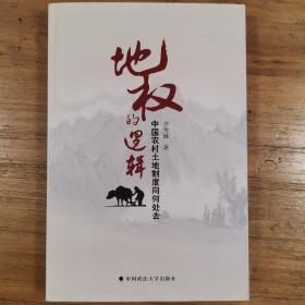 地权的逻辑:中国农村土地制度向何处去