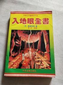 中国古代堪舆学大全:入地眼全书